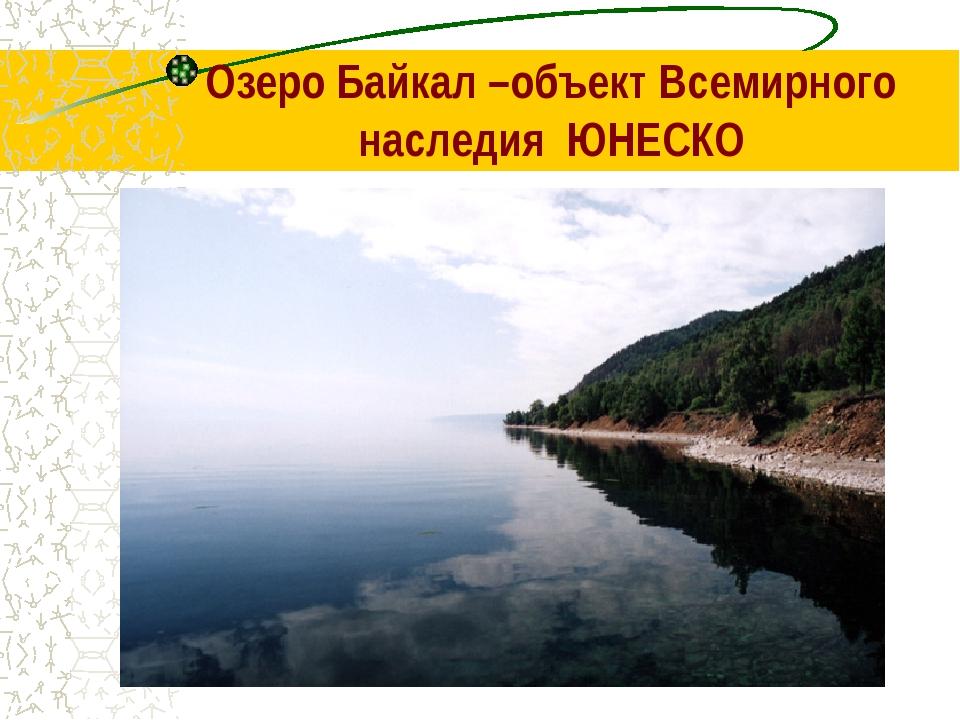 Озеро Байкал –объект Всемирного наследия ЮНЕСКО