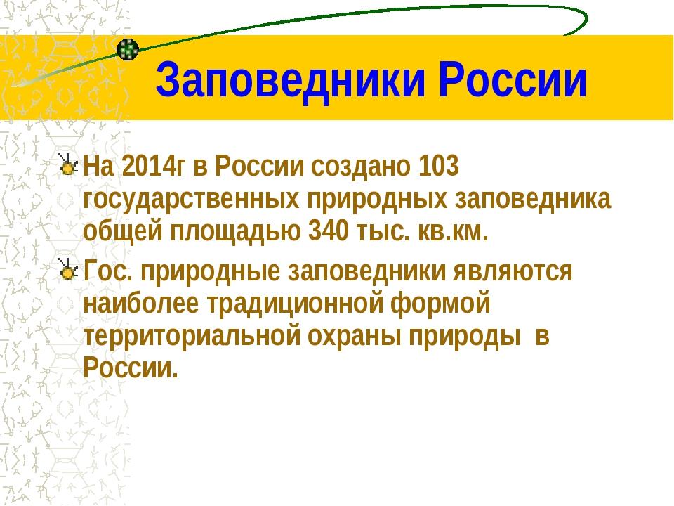 Заповедники России На 2014г в России создано 103 государственных природных за...