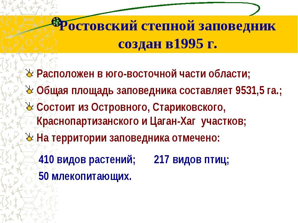 Ростовский степной заповедник создан в1995 г. Расположен в юго-восточной част...