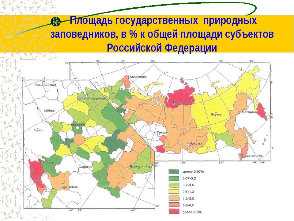Площадь государственных природных заповедников, в % к общей площади субъекто...