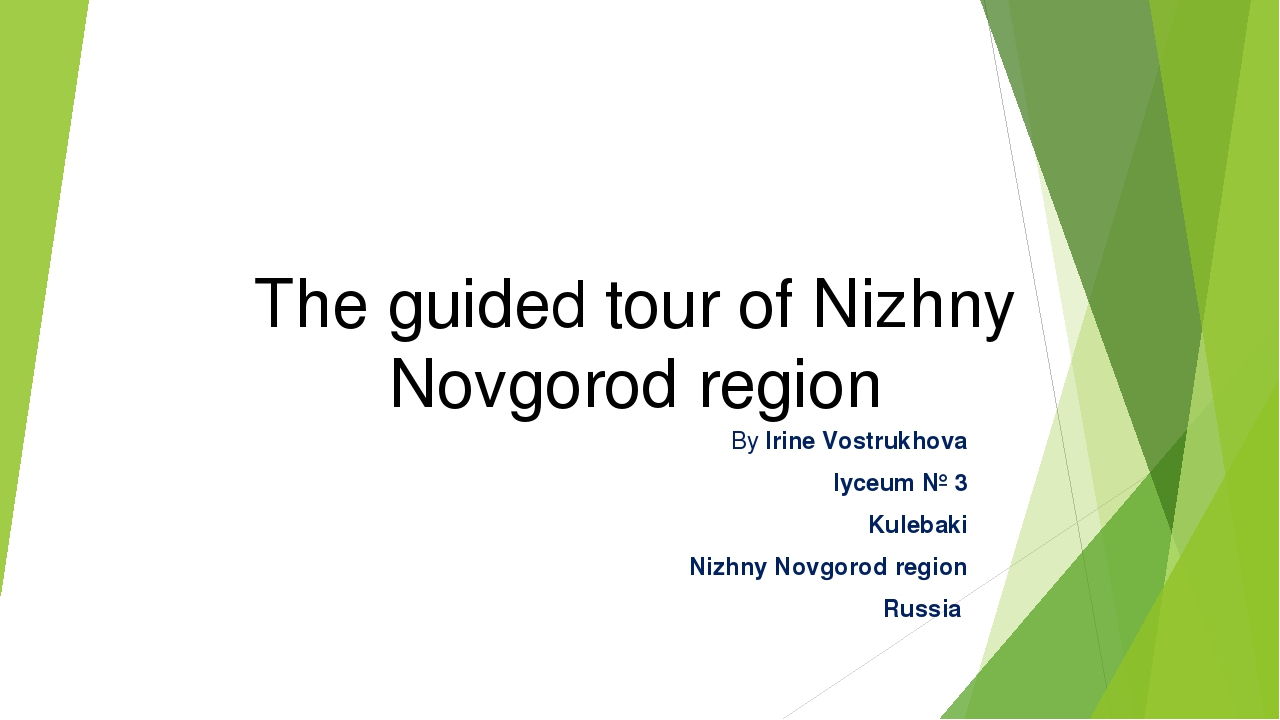 The guided tour of Nizhny Novgorod region By Irine Vostrukhova lyceum № 3 Kul...