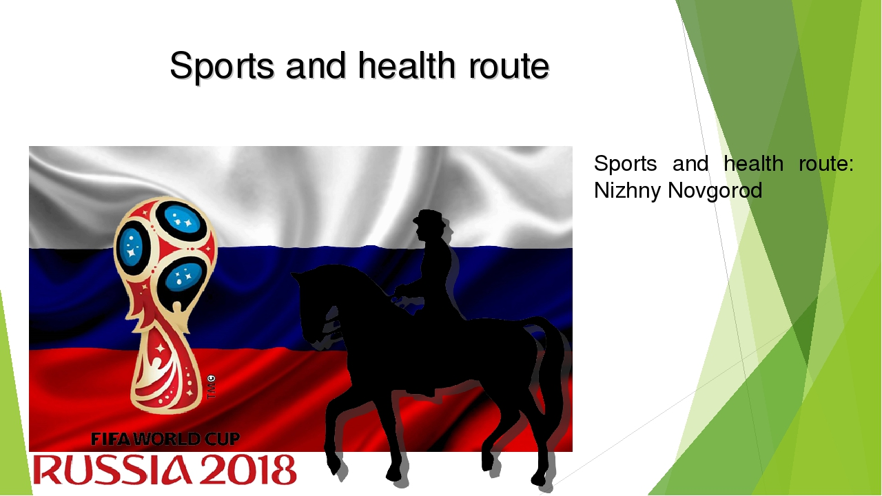 Sports and health route Sports and health route: Nizhny Novgorod