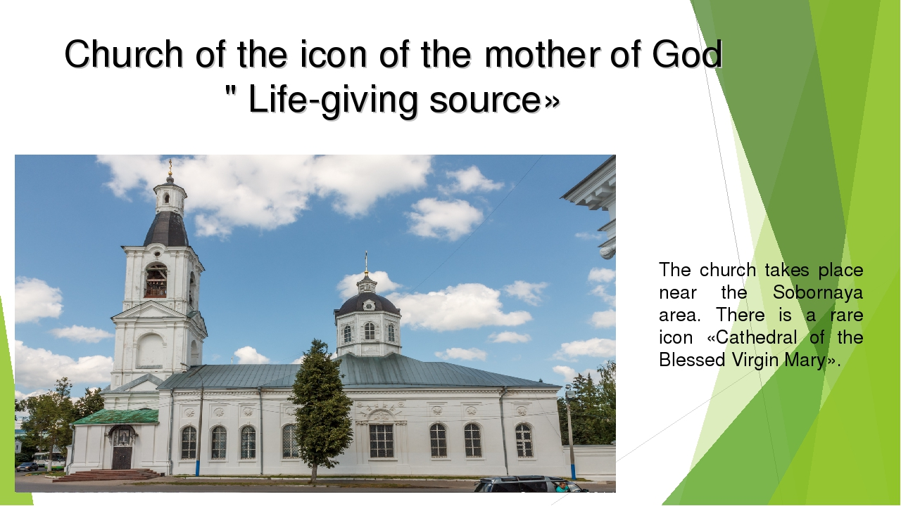 "Church of the icon of the mother of God "" Life-giving source» The church take..."