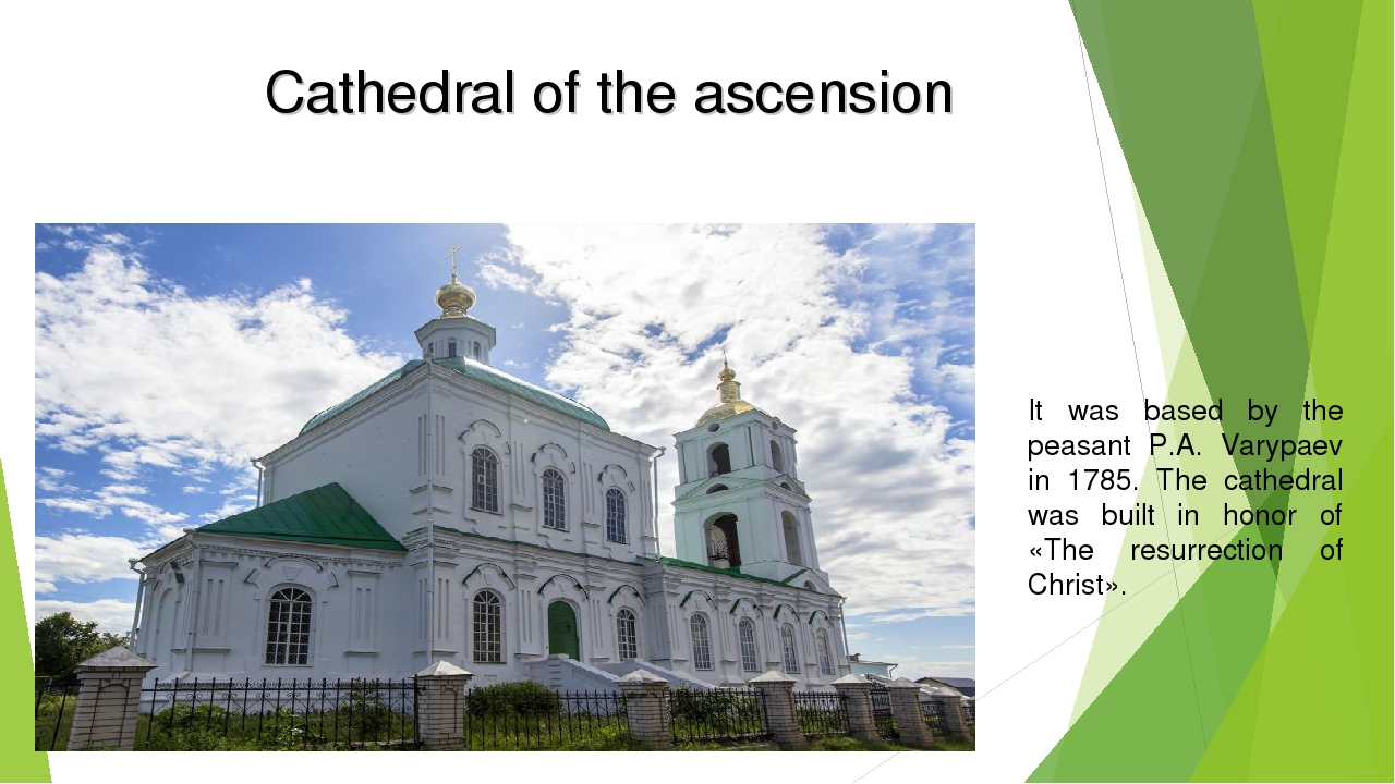 Cathedral of the ascension It was based by the peasant P.A. Varypaev in 1785....