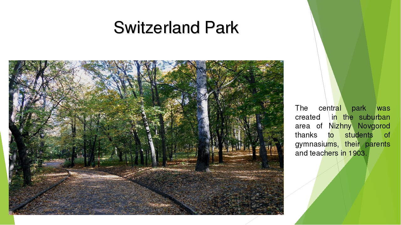 Switzerland Park The central park was created in the suburban area of Nizhny...