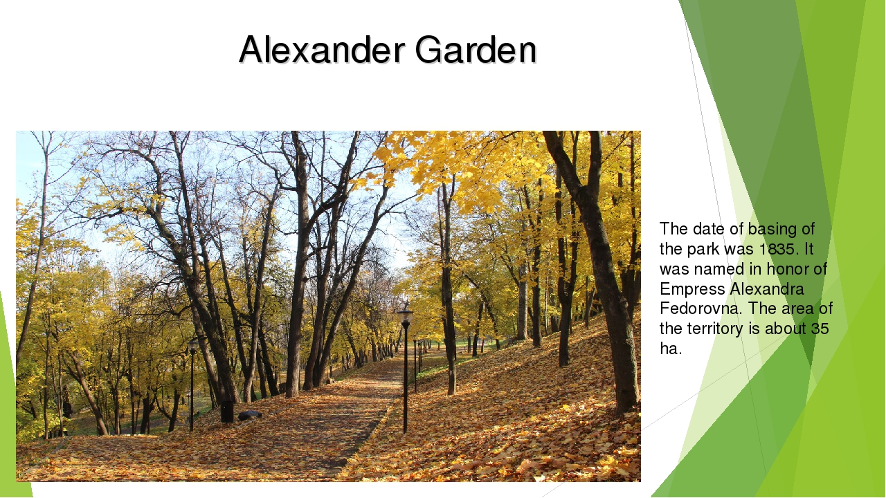 Alexander Garden The date of basing of the park was 1835. It was named in hon...