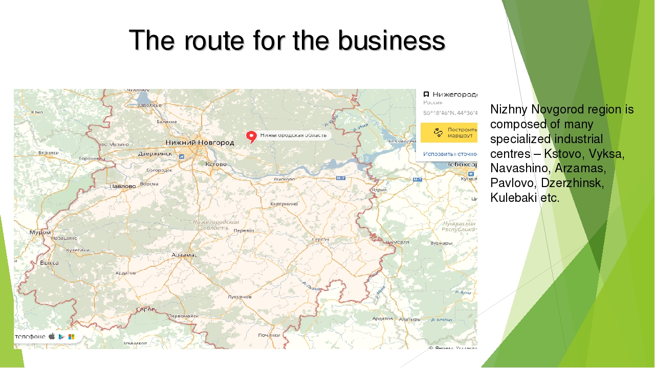 The route for the business Nizhny Novgorod region is composed of many special...