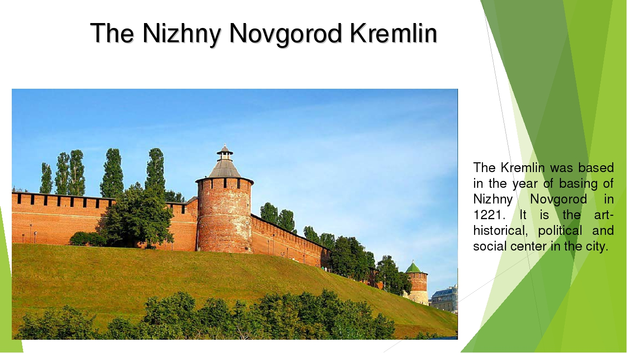The Nizhny Novgorod Kremlin The Kremlin was based in the year of basing of Ni...