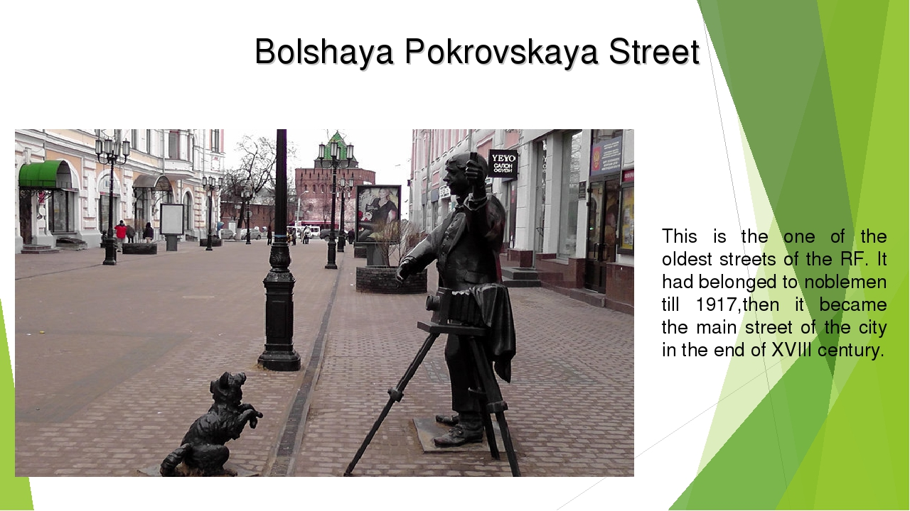 Bolshaya Pokrovskaya Street This is the one of the oldest streets of the RF....