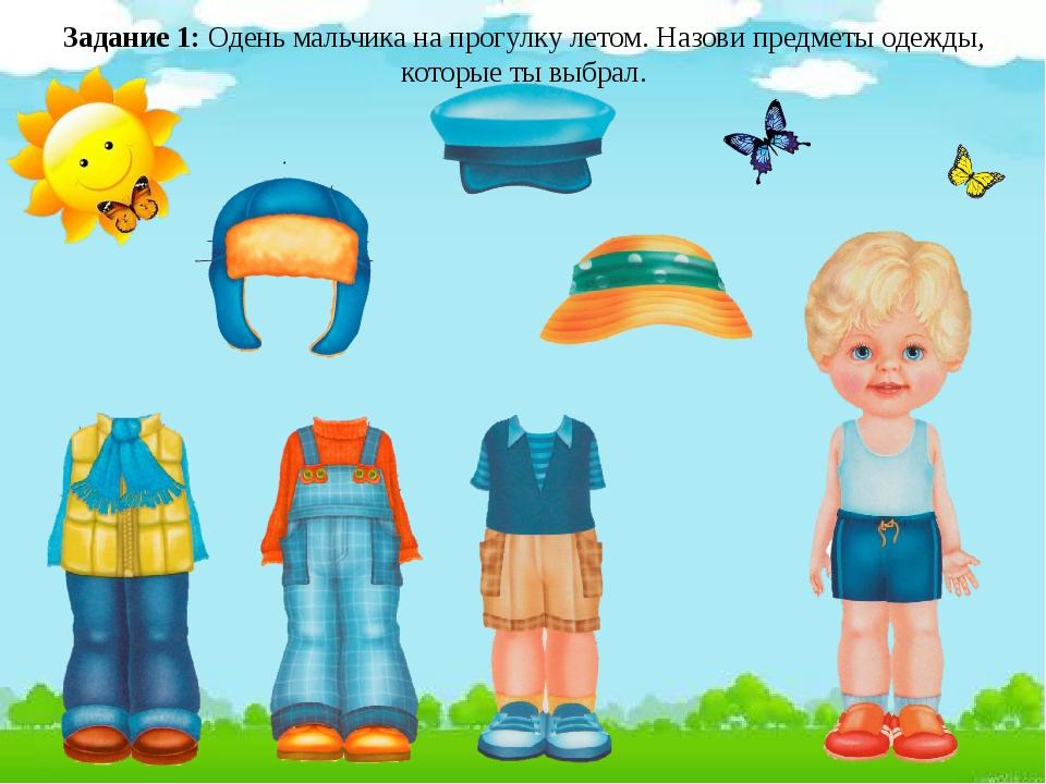 Картинки одежды мальчиков и девочек для дидактической игры в д/с
