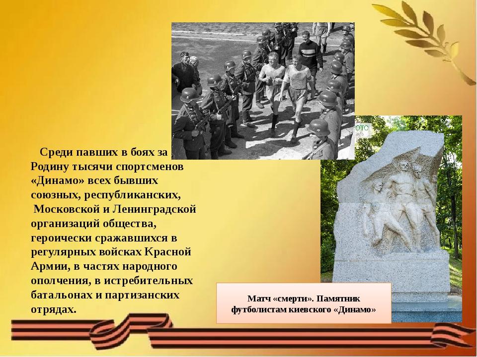 Среди павших в боях за Родину тысячи спортсменов «Динамо» всех бывших союзны...