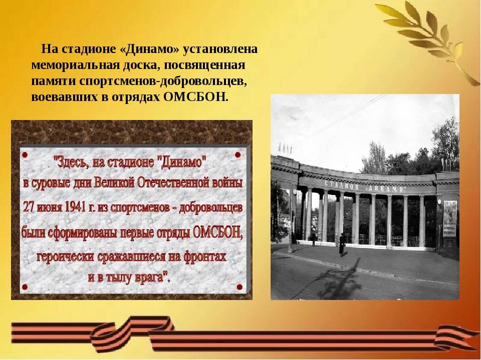 На стадионе «Динамо» установлена мемориальная доска, посвященная памяти спор...