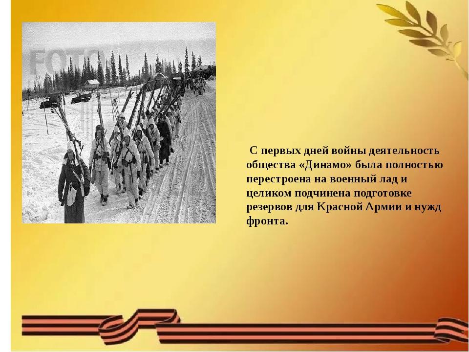 С первых дней войны деятельность общества «Динамо» была полностью перестроен...
