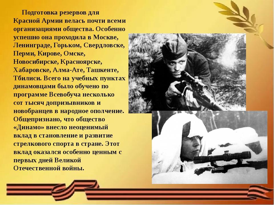 Подготовка резервов для Красной Армии велась почти всеми организациями общес...