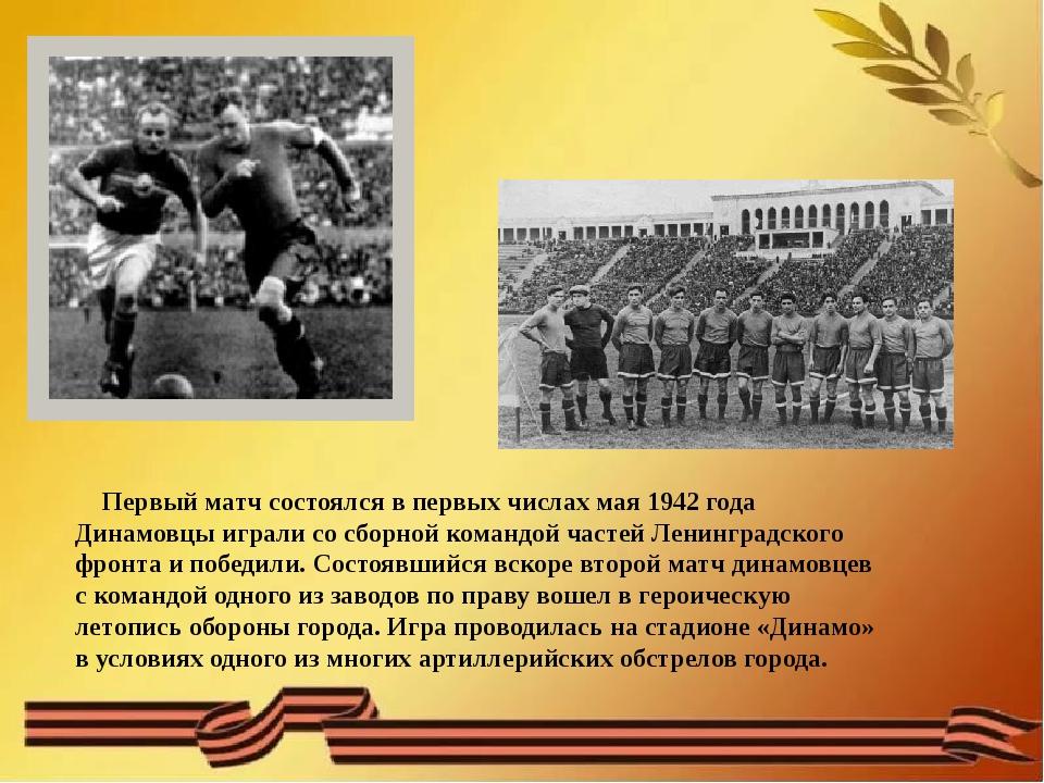 Первый матч состоялся в первых числах мая 1942 года Динамовцы играли со сбор...