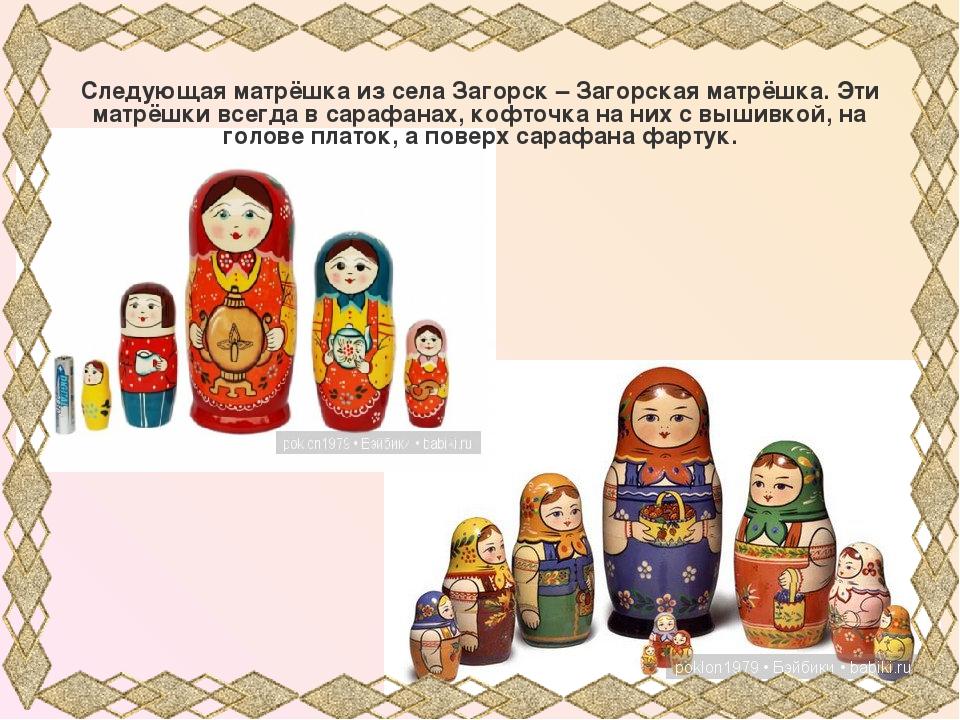 Следующая матрёшка из села Загорск – Загорская матрёшка. Эти матрёшки всегда...