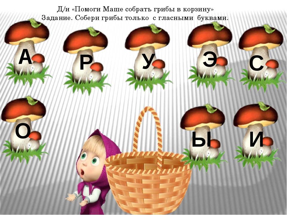 Игра грибы в картинках