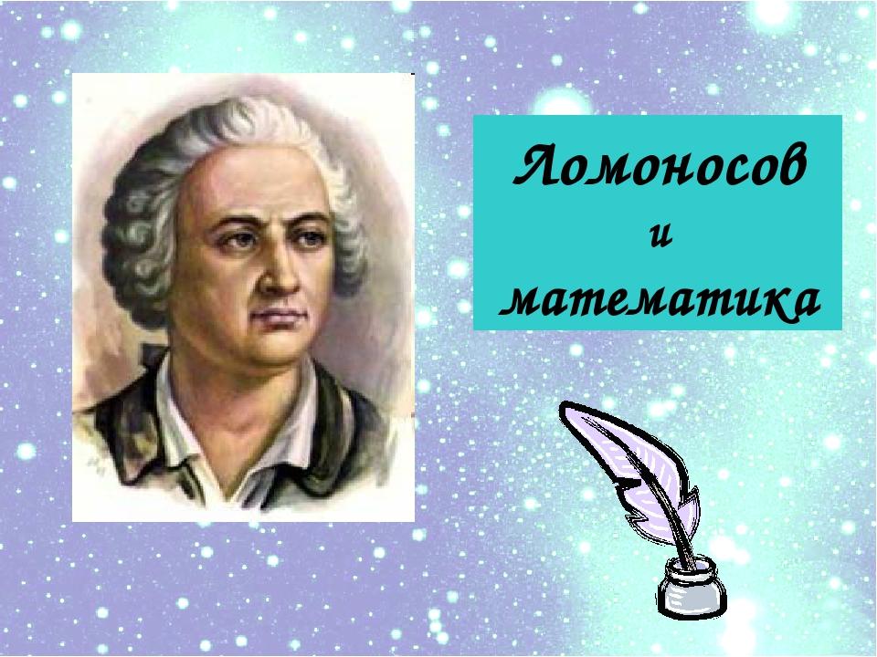 ломоносова и математики картинки тысячелетнюю историю, этот