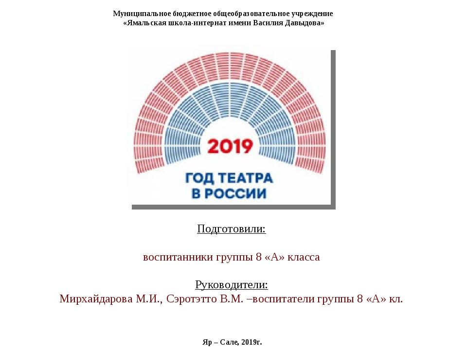 Муниципальное бюджетное общеобразовательное учреждение «Ямальская школа-инте...