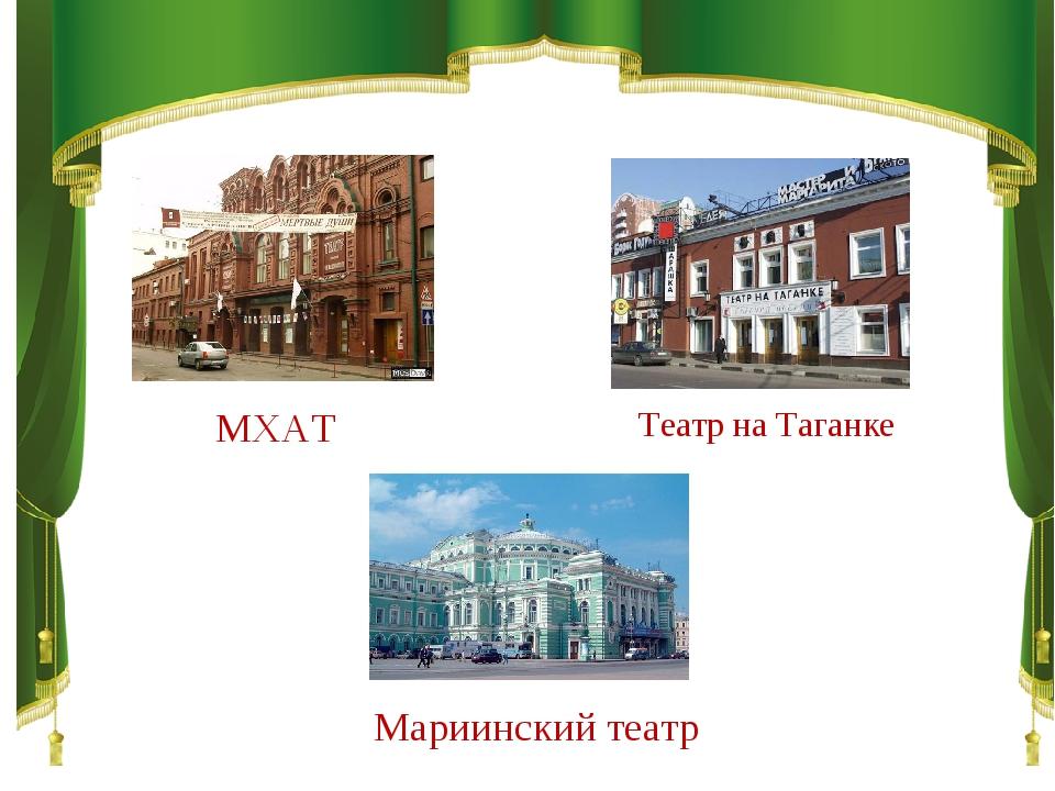 МХАТ Театр на Таганке Мариинский театр
