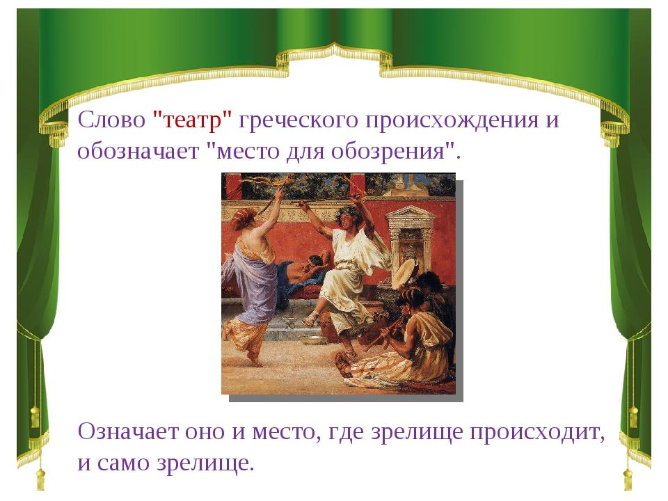 """Слово """"театр"""" греческого происхождения и обозначает """"место для обозрения"""". О..."""