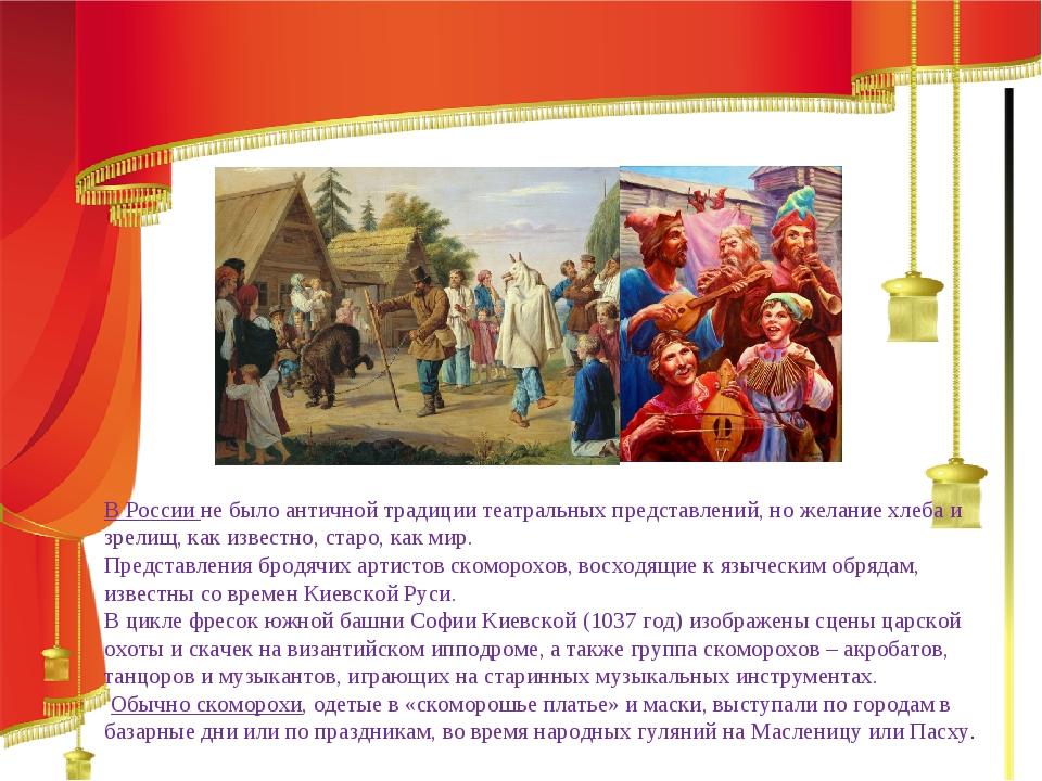 В России не было античной традиции театральных представлений, но желание хле...