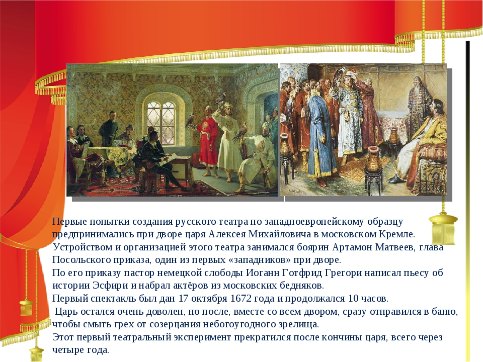 Первые попытки создания русского театра по западноевропейскому образцу предп...