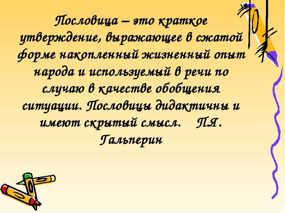 Пословица – это краткое утверждение, выражающее в сжатой форме накопленный жи...