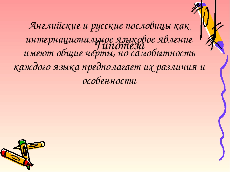 Английские и русские пословицы как интернациональное языковое явление имеют о...
