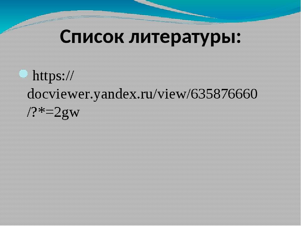Список литературы: https://docviewer.yandex.ru/view/635876660/?*=2gw