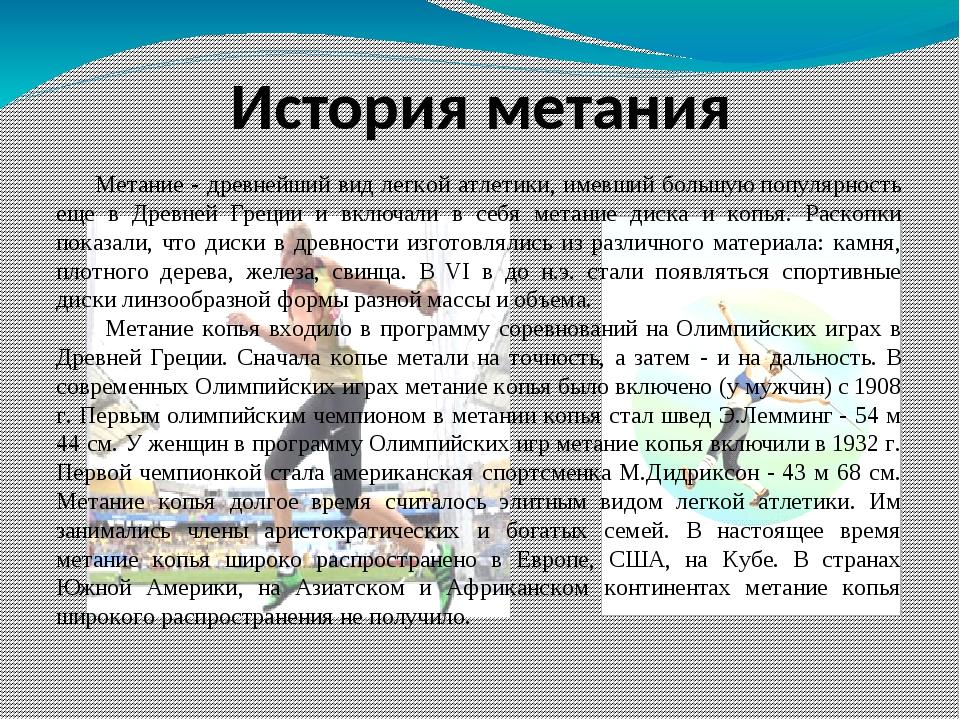 История метания Метание - древнейший вид легкой атлетики, имевший большую поп...
