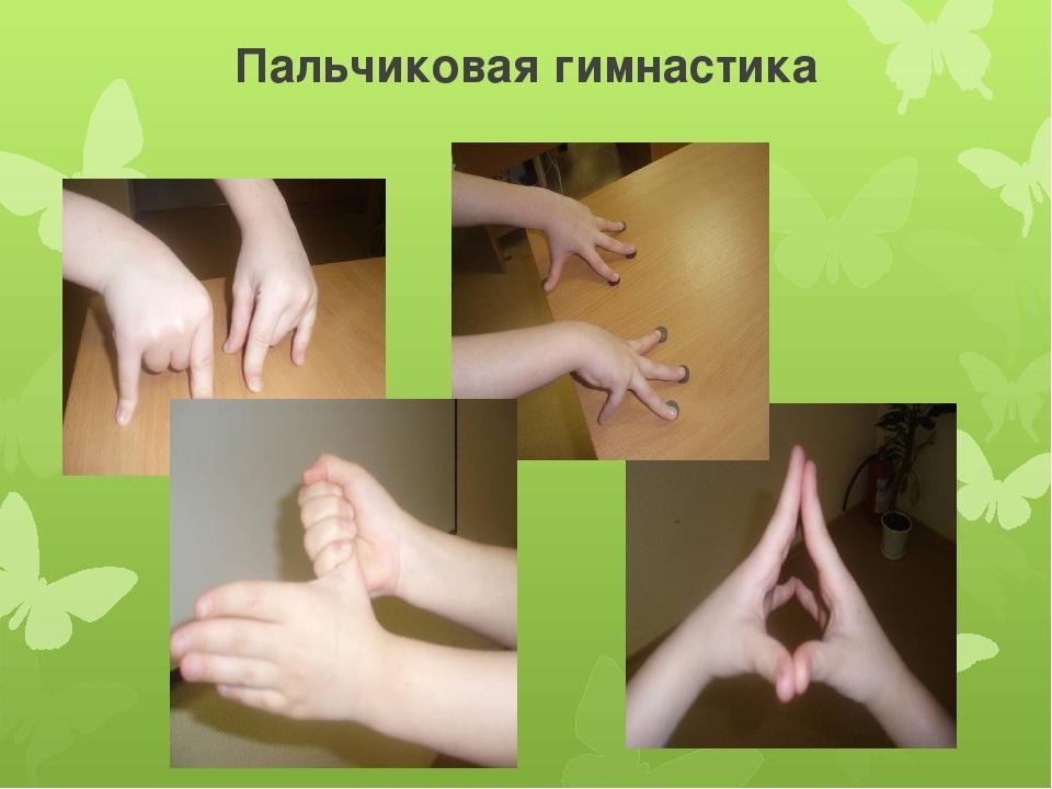 Юбилеем открытка, гимнастика пальчиковая картинки