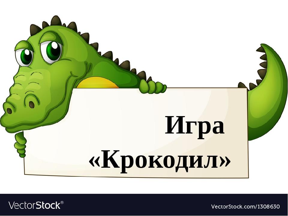 Картинки на конкурс крокодил