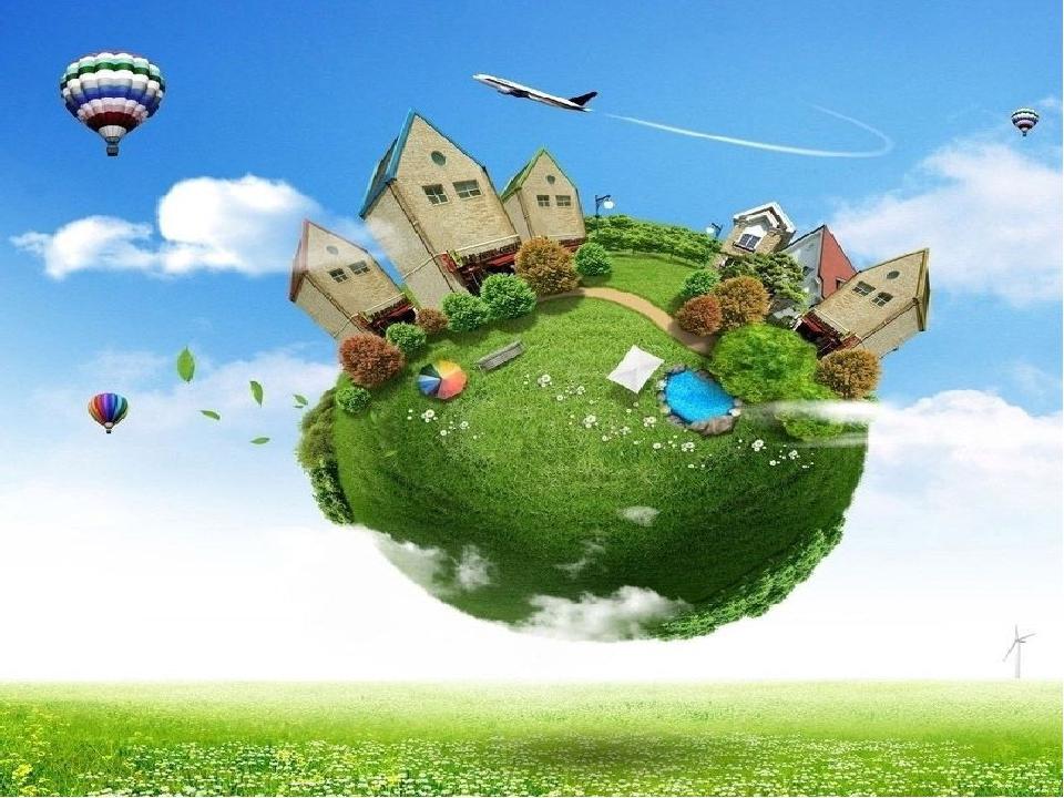 Земля наш дом картинка
