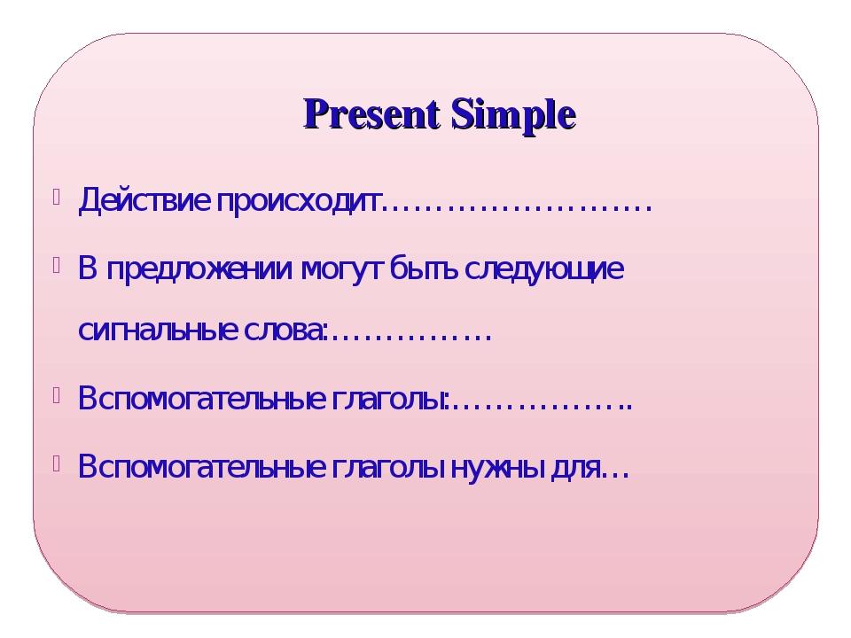 Present Simple Действие происходит……………………. В предложении могут быть следующ...
