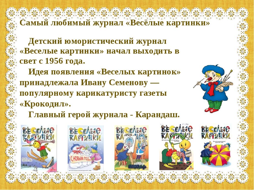 История создания журнала веселые картинки, рождением дочки