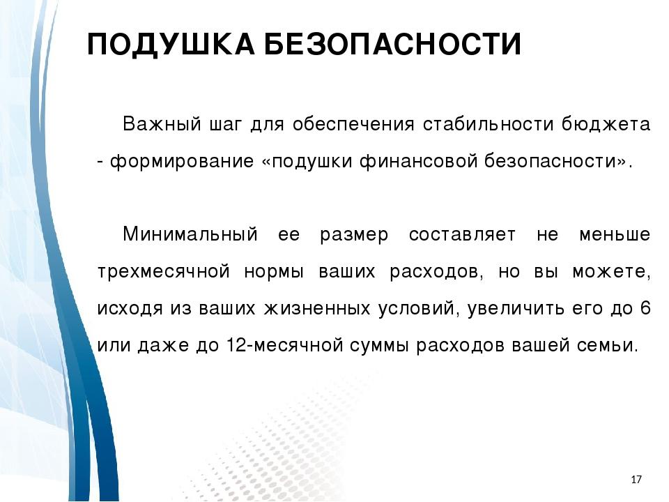 Важный шаг для обеспечения стабильности бюджета - формирование «подушки финан...