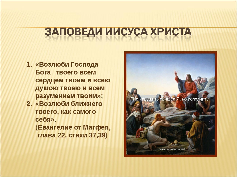 старые заповеди христа картинка кухня будбин