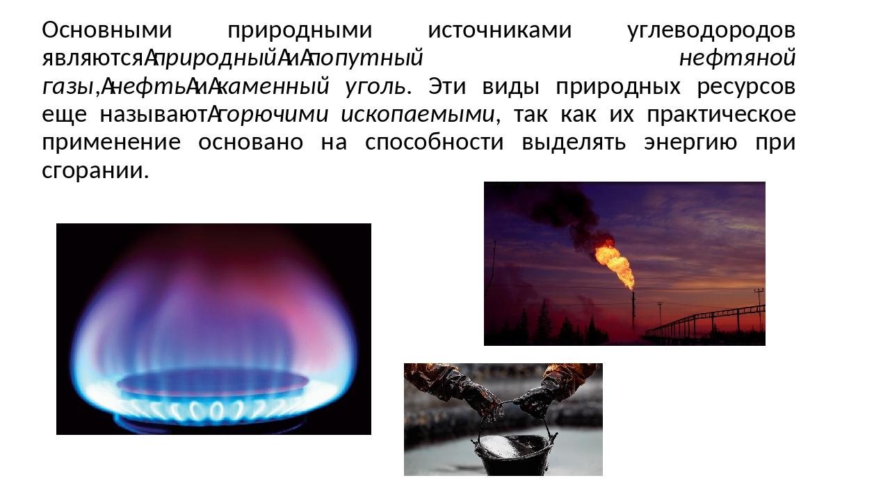 Основными природными источниками углеводородов являютсяприродныйипопутный...
