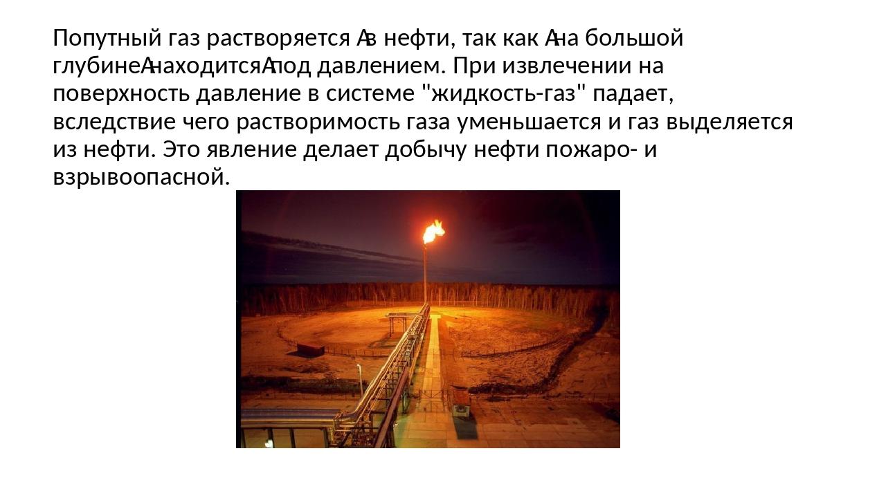 Попутный газ растворяется в нефти, так как на большой глубиненаходитсяпод...