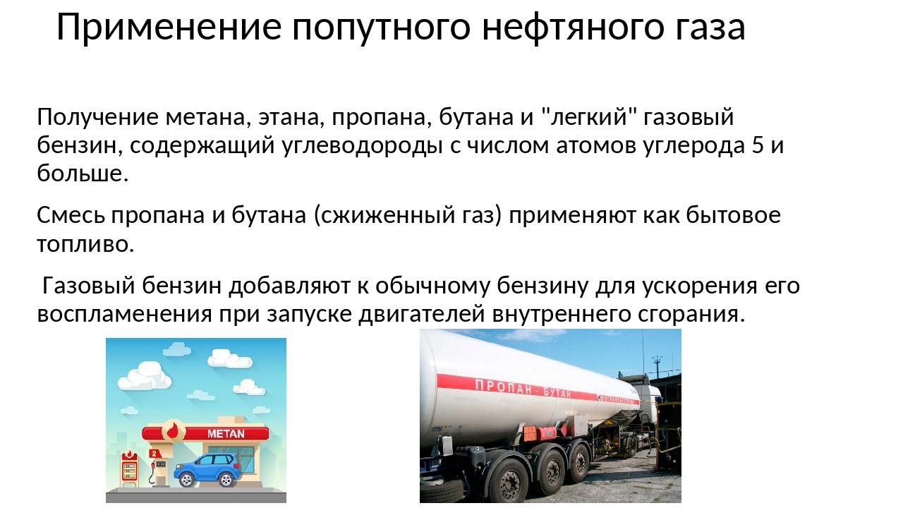 Применение попутного нефтяного газа Получение метана, этана, пропана, бутана...