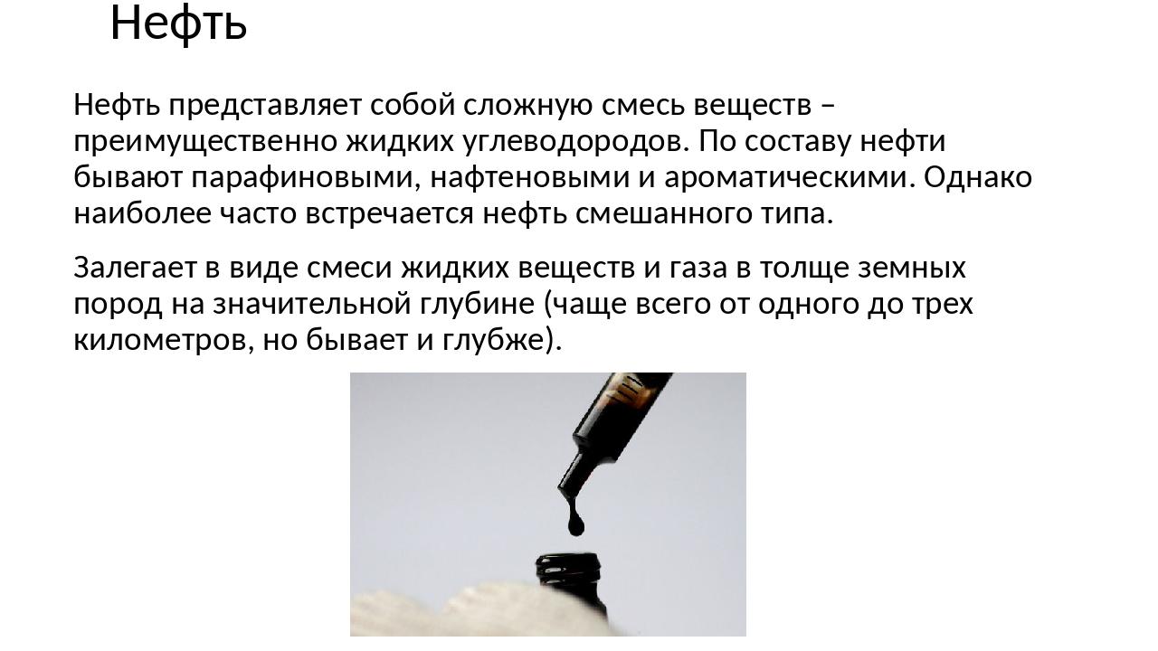 Нефть Нефть представляет собой сложную смесь веществ – преимущественно жидких...