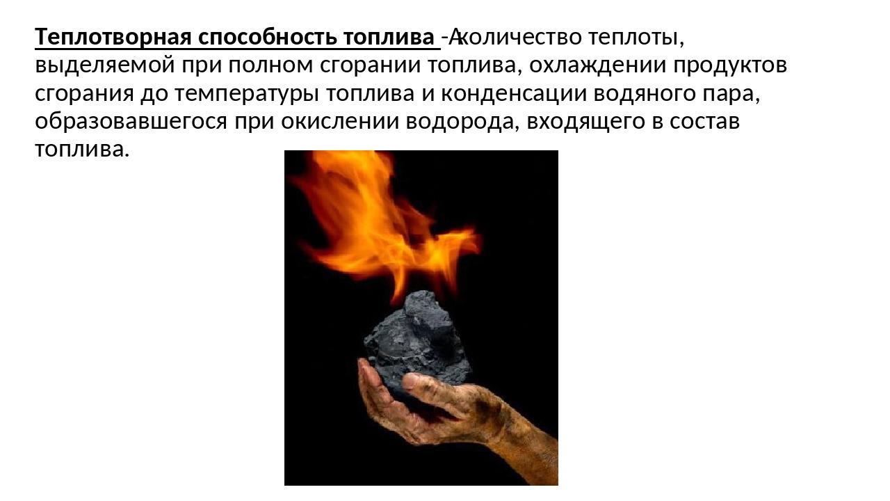 Теплотворная способность топлива -количество теплоты, выделяемой при полном...