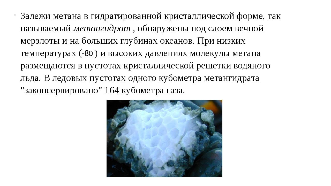 Залежи метана в гидратированной кристаллической форме, так называемыйметанги...