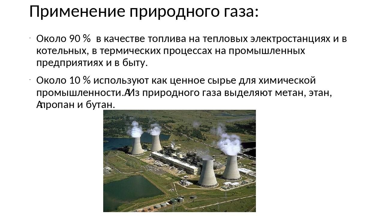 Применение природного газа: Около 90 % в качестве топлива на тепловых электро...