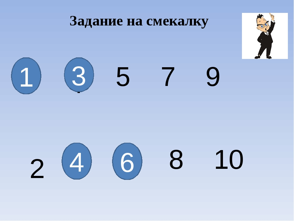 Задание на смекалку . . 5 7 9 2 . . 8 10 1 3 4 6