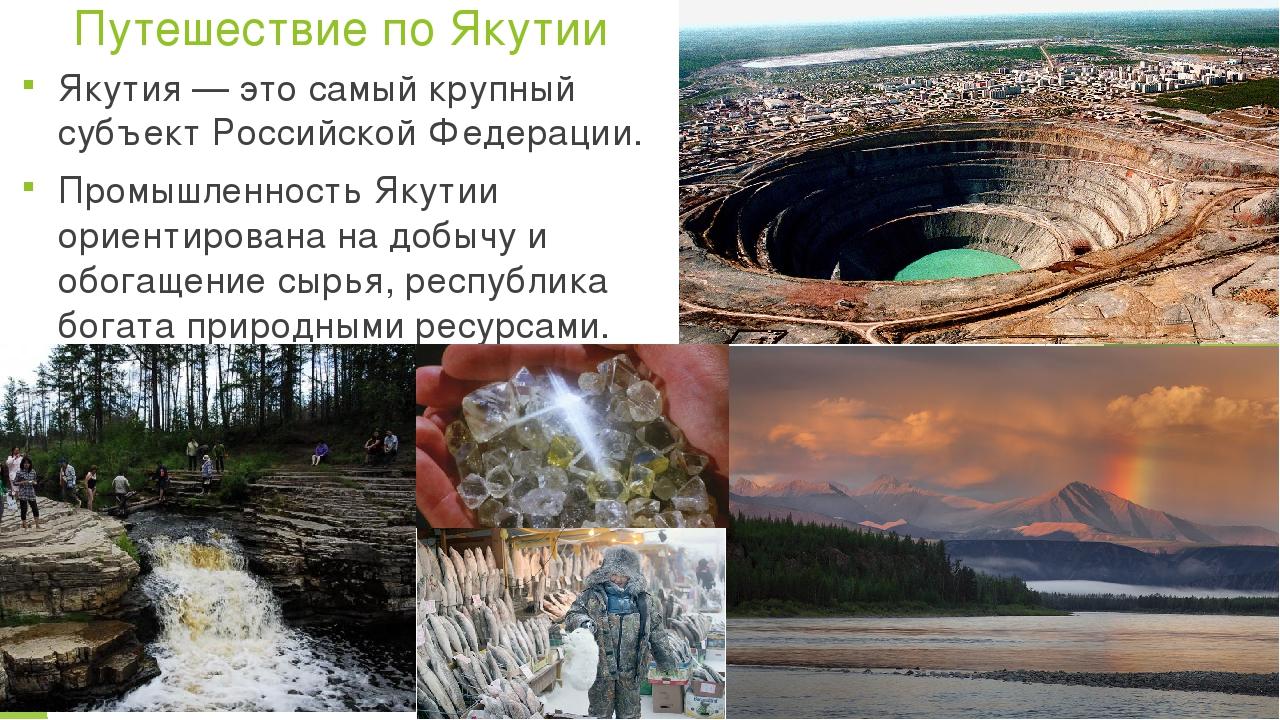 Путешествие по Якутии Якутия— это самый крупный субъект Российской Федерации...