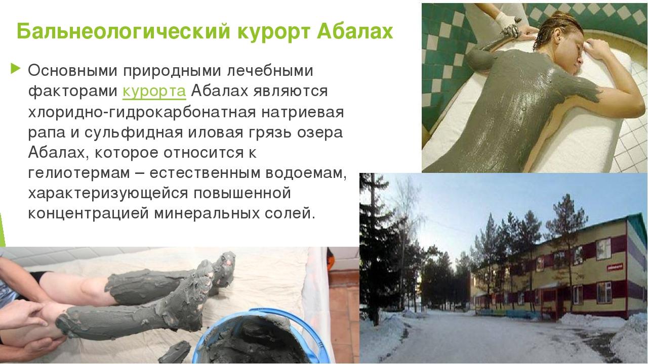 Бальнеологический курорт Абалах Основными природными лечебными факторамикуро...