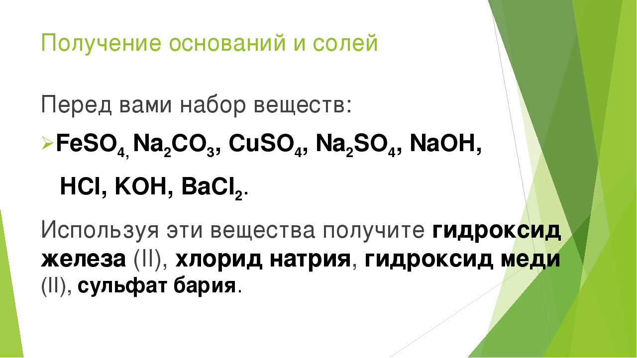 Получение оснований и солей Перед вами набор веществ: FeSO4, Na2CO3, CuSO4, N...