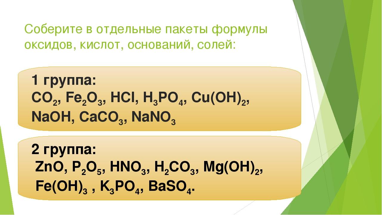 Соберите в отдельные пакеты формулы оксидов, кислот, оснований, солей: 1 груп...